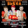 Псков: Вечер профессионального бокса!