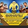 WSB (финал): Сборная Казахстана – Сборная Украины (Прямая трансляция)
