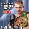 25 мая в Волгодонске пройдет большое боксерское шоу