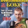 Прямая трансляция. Профессиональный бокс в Волгодонске!