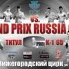 Grand Prix Open Russia K-1. Прямая трансляция (видео)