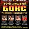 """Шоу в Санкт – Петербурге """"Чемпионы возвращаются"""" (видео)"""