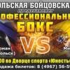 Роман Андреев: Постараемся показать хорошие бои