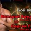 Валерий Брудов снова выходит на ринг