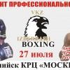Вечер профессионального бокса в Каспийске. Прямая трансляция (видео)