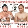 Вечер профессионального бокса в Каспийске 27 июля