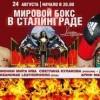 Чудинов – Наваро, Аветесян – Магомедов. Прямая трансляция (видео)