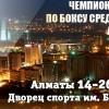 Чемпионат Мира по боксу 2013 в Казахстане (видео)