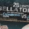 Bellator 101: Сарнавский (Россия) – Дэвис (США). Прямая трансляция (видео)