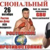 Дмитрий Кудряшов проведет бой за звание чемпиона мира GBU