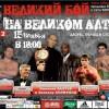 """Боксерское шоу """"Великий бой на великом Алтае"""" в Барнауле"""