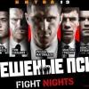 """FIGHT NIGHTS: """"Битва под Москвой 13″. Прямая трансляция (видео)"""