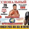 Большое боксерское шоу в Ростове-на-Дону