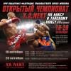 Открытый чемпионат Y.A.NEXT по боксу и тайскому боксу