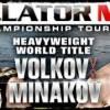 Bellator 108: Александр Волков – Виталий Минаков (видео)