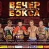 Боксёры из четырёх стран соберутся на одном ринге в Пскове