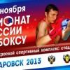 Чемпионат России по боксу-2013. Финал. Прямая трансляция (видео)