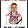 Вероятного убийцу омского боксера Ивана Климова ищут за границей