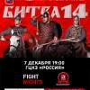 Битва под Москвой 14. Прямая трансляция (видео)