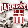 «Битва Империй III»: Россия vs. Мир. Прямая трансляция (видео)