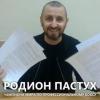 Родион Пастух первым подписал контракт на бой с Мехонцевым!