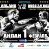 WSB: Сборная России – Сборная Казахстана