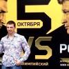 Боксер о боксе: Задай вопрос Александру Колесникову!