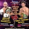 Бокс в Екатеринбурге: Михайленко – Аветисян, Лепихин – Питернов