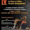 IV окружной турнир по боксу на кубок Руслана Проводникова