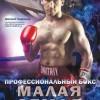 Вечер профессионального бокса «Малая земля» в Новороссийске
