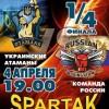 WSB: Сборная Украины – Сборная России. Прямая трансляция (видео)