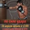 Открытый Чемпионат Москвы по силе удара
