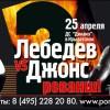 Денис Лебедев готовится к встрече с Гильермо Джонсом