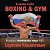 Встреча чемпиона Мира Сергея Ковалева с болельщиками в Москве