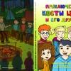 Костя Цзю написал книгу для детей.