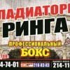 Профессиональный бокс в Краснодаре