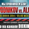 Бой Проводников – Алгиери. Трансляция на канале BoxingTV