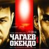 Руслан Чагаев – Фрес Окендо. Прямая трансляция (видео)