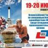 В Севастополе состоится Всероссийский турнир по ММА