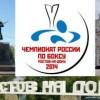 Чемпионат России по боксу – 2014. Вечерняя сессия 22 августа