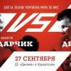 Прямая трансляция: Влодарчик – Дрозд, Лебедев – Колодзей