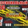 Дмитрий Кудряшов выйдет на ринг в октябре