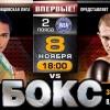 Павел Попов и Ирина Салтыкова приглашают на большой бокс!