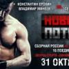 Прямая трансляция: Константин Ерохин и Владимир Минеев в «Новом потоке»