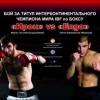 Прямая трансляция: Мурат Гассиев против Эдвина Каракаплана