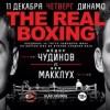 Чудинов, Аллахвердиев, Устинов выступят в боксерском шоу «THE REAL BOXING»