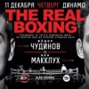 Чудинов, Аллахвердиев, Устинов выступят в боксерском шоу «THE REAL BOXING»