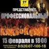 В Подольске состоится турнир по профессиональному кикбоксингу