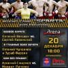 Вечер бокса, смешанных единоборств и карате в Екатеринбурге