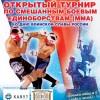 В Севастополе состоится турнир по ММА в День Воинской Славы России